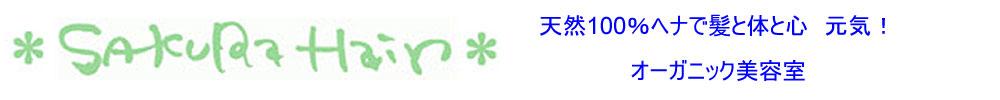 ヘナ 福岡 福岡 ヘナ染め 天然100%ヘナで女性の髪と体と心を健やかに導く オーガニック美容室 SAKURa hair